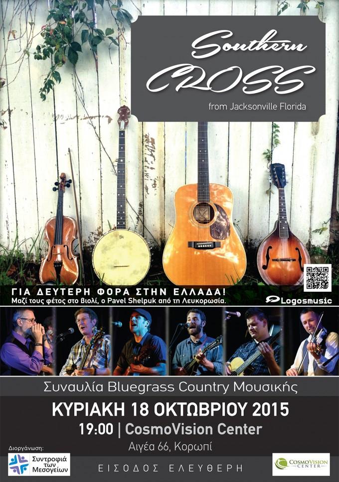Συναυλία bluegrass- country μουσικής με τους Southern Cross