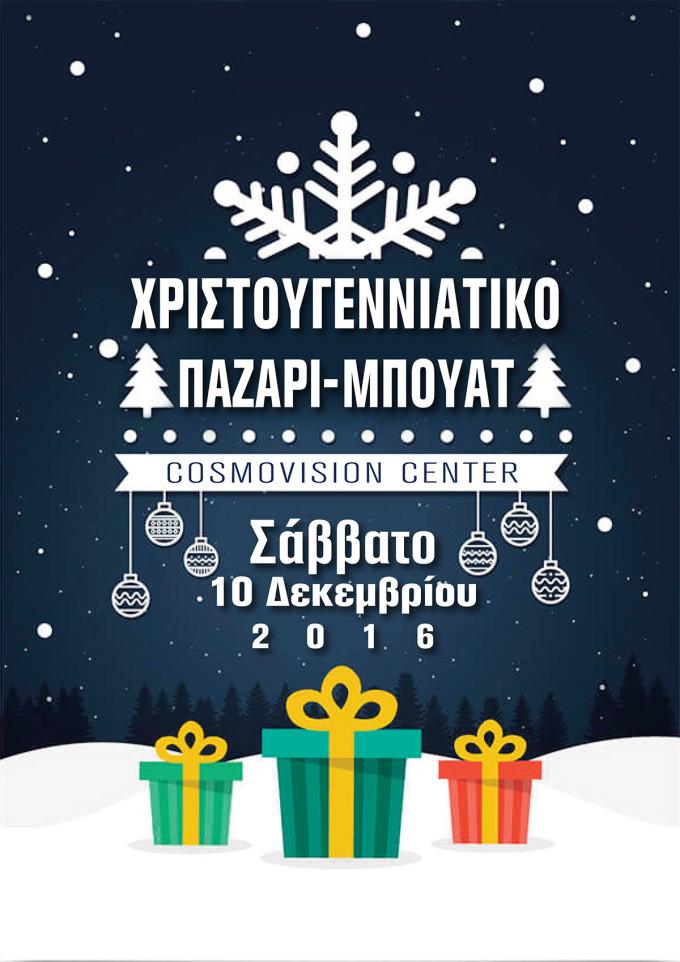 Χριστουγεννιάτικο Παζάρι – Μπουάτ στο CosmoVision Center – Σάββατο 10 Δεκεμβρίου