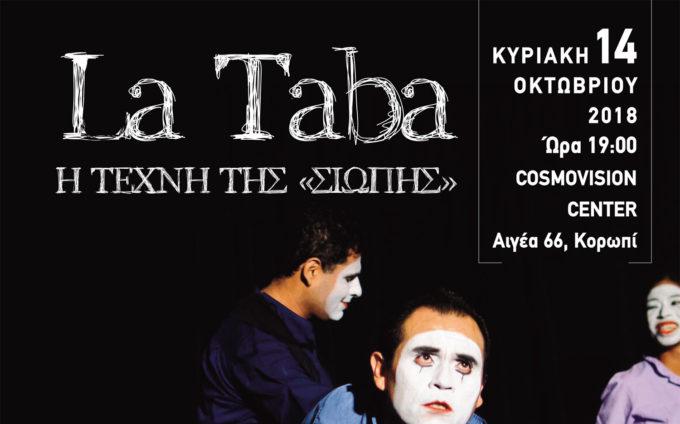"""La Taba – Η Τέχνη Της """"Σιωπής"""" – Κυριακή 14 Οκτωβρίου 2018"""